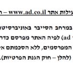 """ת""""פ 28211-03-19 : מדינת ישראל נ' סלאמה"""